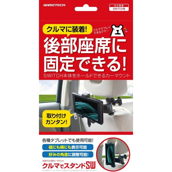 Car_stand_for_nintendo_switch_1556364293