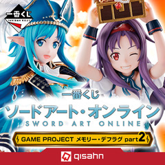 Kuji - Sword Art Online GAME PROJECT MEMORY DEFRAG part2