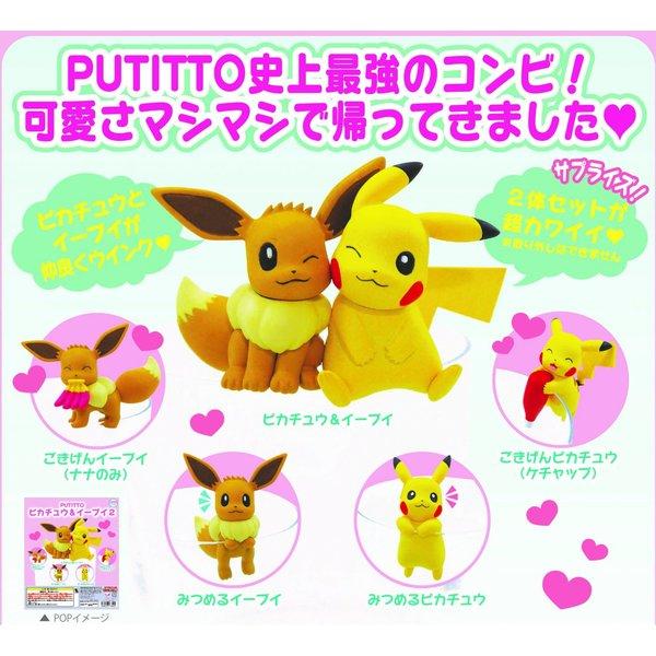 Gacha_pikachu_eevee_2_putitto_series_1559289620