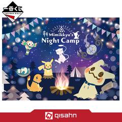 Kuji - Pokemon Mimikkyu's Night Camp