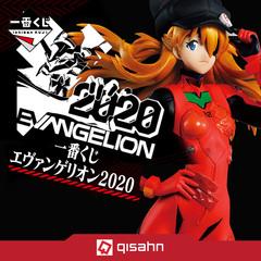Kuji - Evangelion 2020