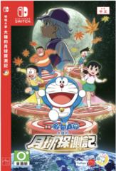 Doraemon Nobita's Moons Adventure