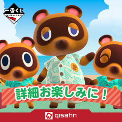 Kuji - Animal Crossing: New Horizons