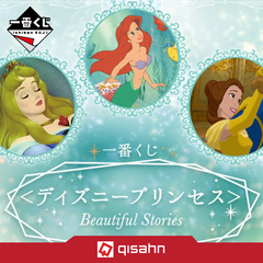 Kuji - Disney Princess (Beautiful Stories)