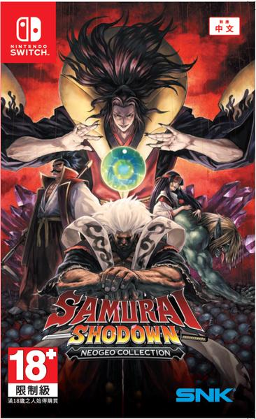 Samurai_shodown_neogeo_collection_1590759239