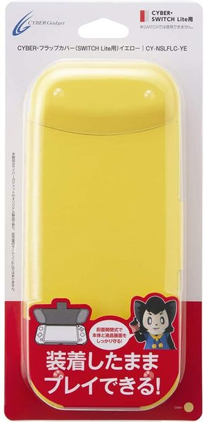 Cyber_flap_cover_for_switch_lite_1593581033