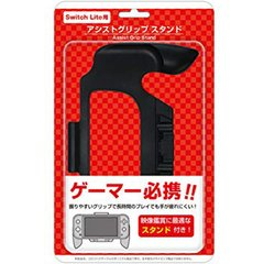 Assist Grip Stand for Switch Lite