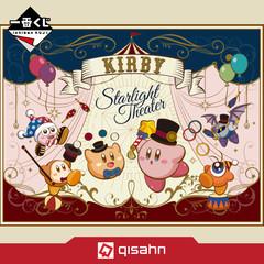 Kuji - Kirby~ Starlight Theater