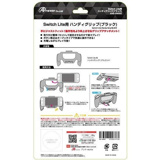 Handy_grip_for_nintendo_switch_lite_1598613186