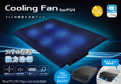Horizontal cooling fan for PS4