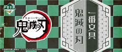 Kuji - Demon Slayer~ Stationery