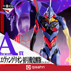 Kuji - Evangelion Movie Version~Eva 01 Test Type Awakening