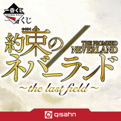 Kuji---promised-neverland