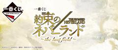 Kuji - Promised Neverland