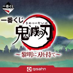 Kuji_demon_slayer_hold_the_sword_at_dawn_1617253891