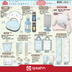 Kuji_cinnamoroll_part_2_2021_1617255532