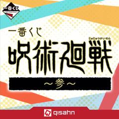 Kuji - Jujutsu Kaisen The Third