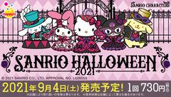 Kuji_sanrio_halloween_2021_1631619152