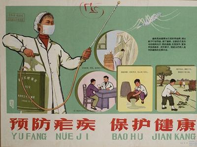 Mao's Cultural Revolution Era Poster: Prevent Malaria. Image size:400x300px
