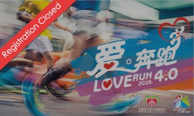 2019 Love Run 4.0