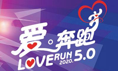 2020 Love Run 5.0