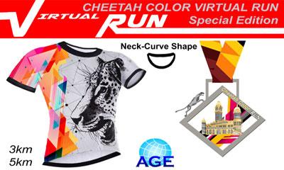 AGE Cheetah Color Virtual Run (Special Edition)