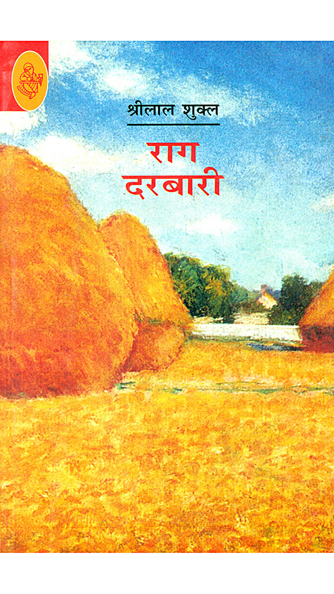 Must-Read Hindi Novels, Hindi Literature, Hindi, Literature