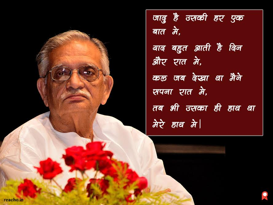Shayaris, Lyricist, Gulzar, Lyricist Gulzar, Best Shayaris of Gulzar, Oscar winner lyricist, Maestro, Maestro Gulzar