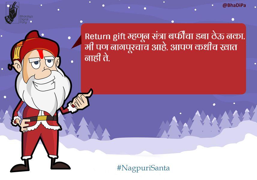 Nagpur, Santa Mama, BhaDiPa, Nagpuri Santa, Nagpuri Santa Mama