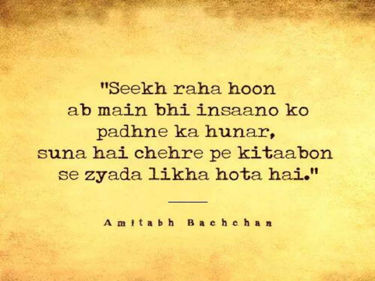 New Quotes On Love Life And Friendship In Hindi With: 25 Beautiful Hindi-Urdu Quotes By Indian Writers And