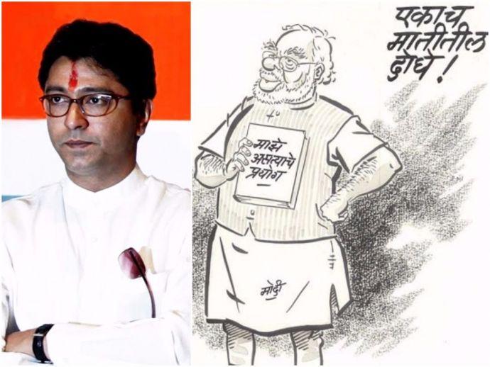 Raj Thackeray, cartoon, cartoonist, MNS, chief, Modi, autobiography, Gandhi