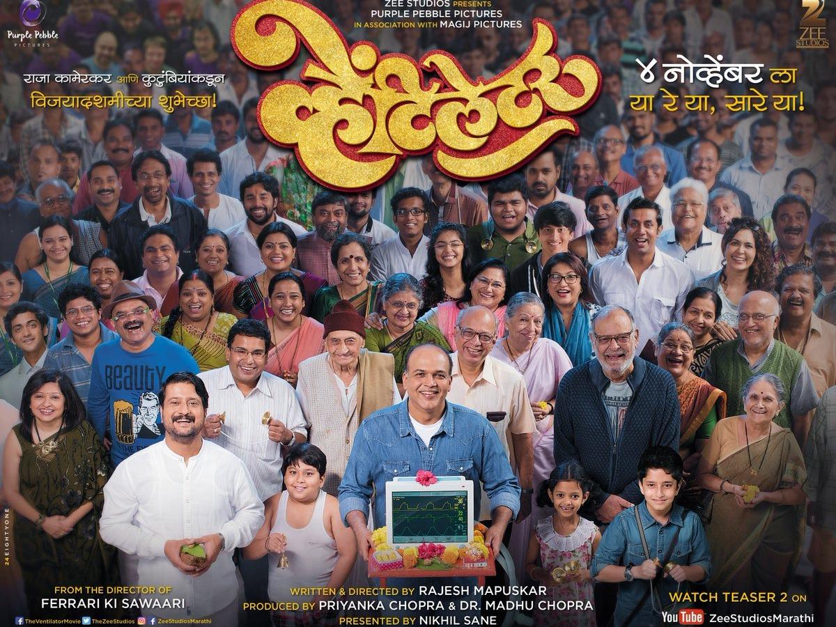 Ventilator, Film, Entertainment, Marathi, Ashutosh Gowarikar, Priyanka Chopra