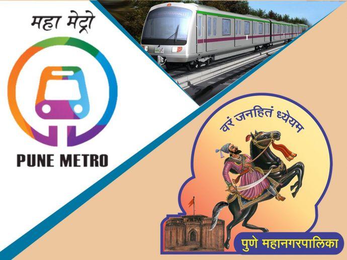 Maha-Metro, PMC, Pune Metro, Space allotment PMC, Metro project Pune, PCMC