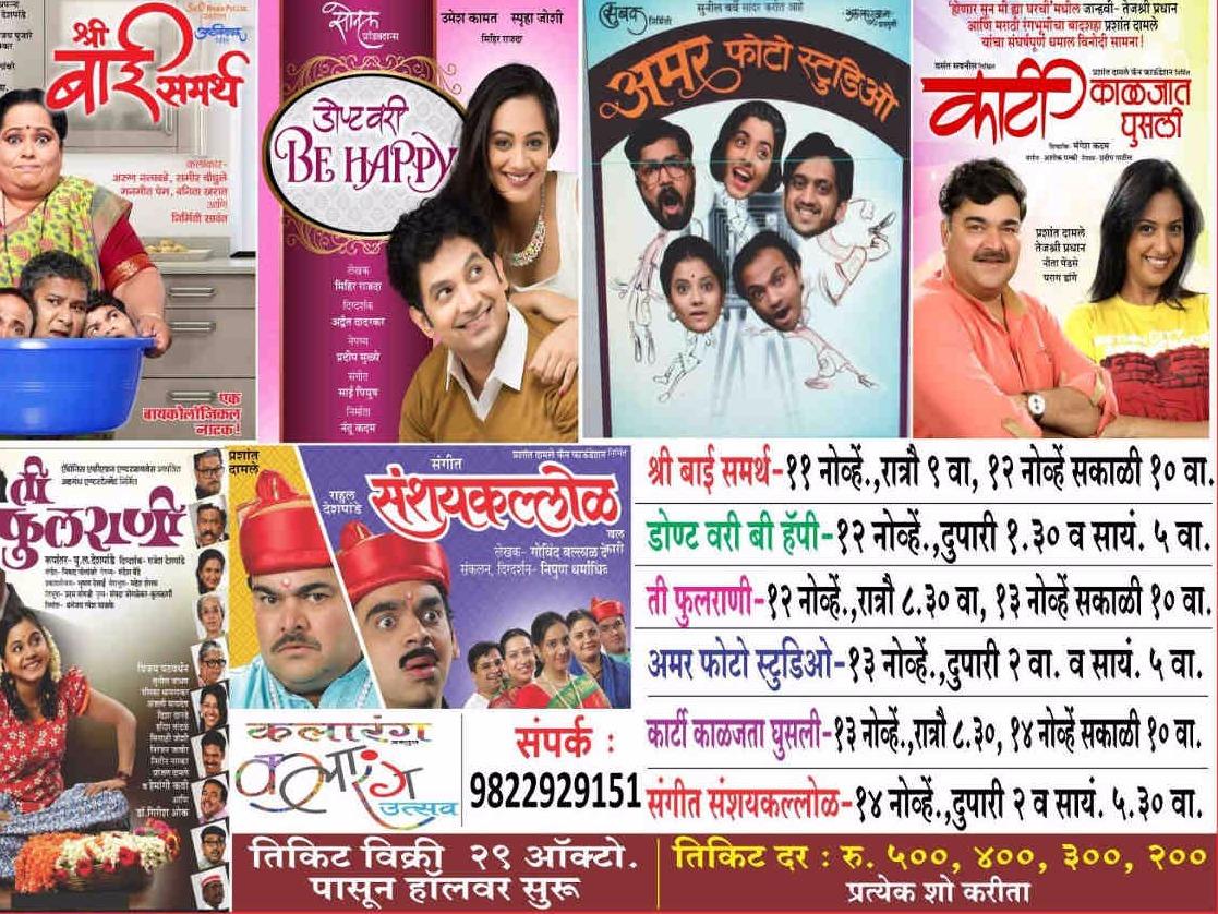 Kalarang Natya Utsav, Marathi Drama, Marathi Natak, Kalarang, Amar Photo Studio, Karti Kalajat Ghusli, Ti Fulrani, Sangeet Sanshaykallol, Shri Bai Samarth, Marathi Play