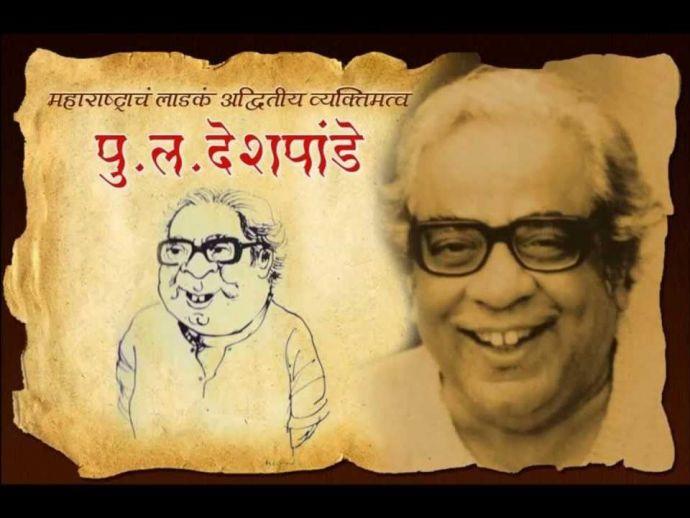 Pu. La. Deshpande, P. L. Deshpande, Pune, Punekars, Being Pune, Punekar attitude