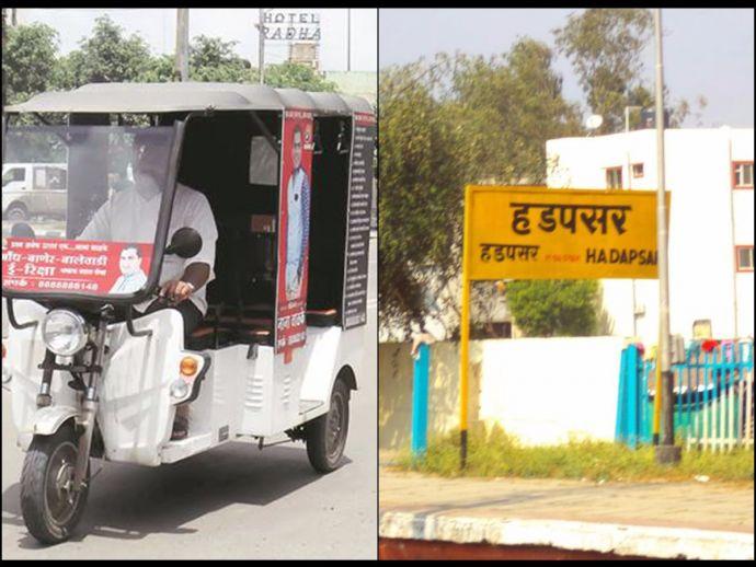 Pune, Pune outskirts, E- Autorickshaws, Hinjewadi, Hadapsar, electric-autorickshaw, Baner