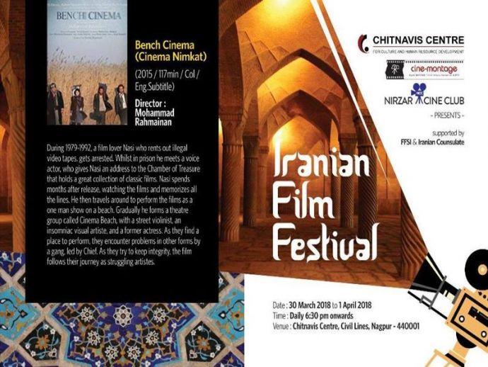 Nagpur, Event, Iranian Film Festival