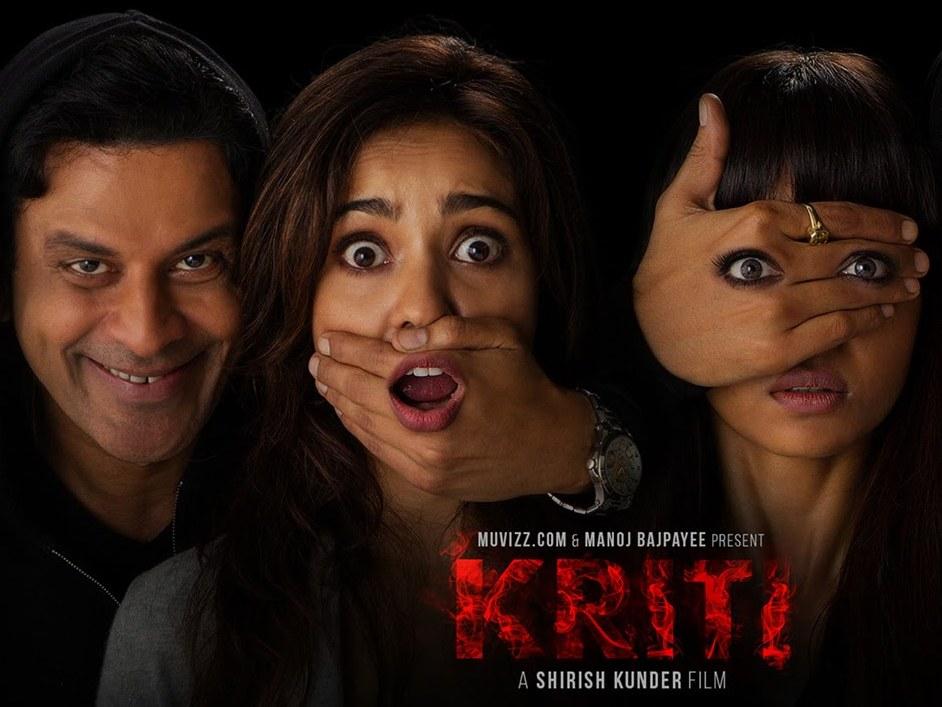 Sapan, Shirish Kunder, Kriti, Short Film Kriti, Manoj Bajpayee, Radhika Apte, agoraphobia
