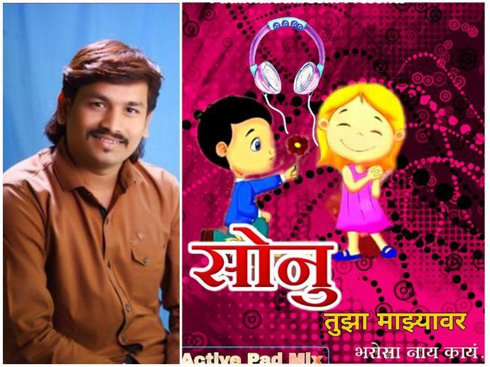Zingaat, Sonu, sonu song, Ajay Kshirsagar, original, singer, composer, pune, tujha, mazyawar, mazyavar, bharosa, nahi, kaye, kaay, song, marathi, cringe, pop