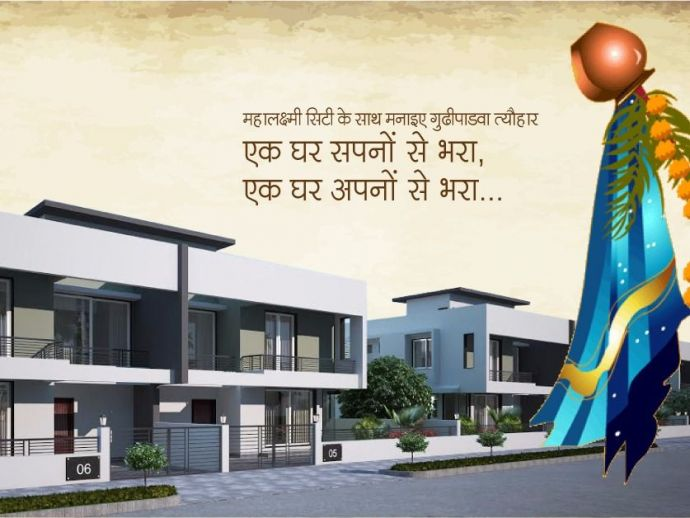 Mahalaxmi City, Gudi Padwa, Mahalaxmi City Nagpur, ROw Houses in Nagpur