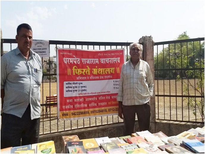 Nagpur, Traditional Readers, Rajaram Dixit Vachanalaya, Moving Library, Phirte Granthalay Nagpur, Library By Anil Chanakhekar At Nagpur, Moving Library At Nagpur, Unique Library At Nagpur, Mobility Library In Nagpur, Phirte Granthalay At Nagpur, Mr. Anil Chanakhekar Nagpur, Rajaram Dixit Vachanalaya Nagpur