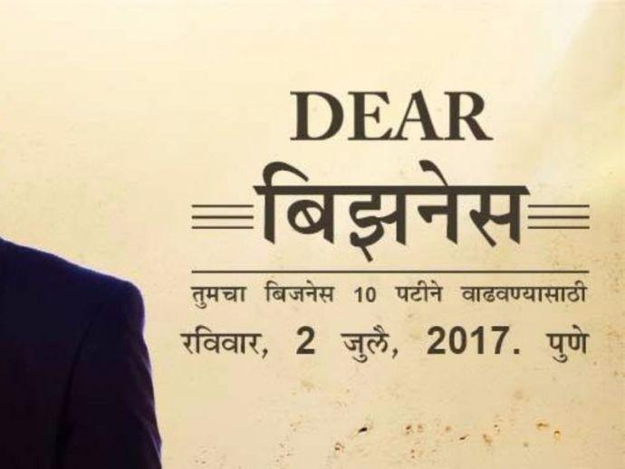 DEAR बिझनेस: Hosted by उद्योगनीती - मराठी उद्योजकांसाठी, Pune