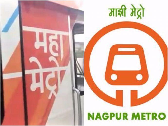 Mahametro, Nagpur, Maha Card, Smart card, Public transport, SBI, NMC, Nagpur Metro