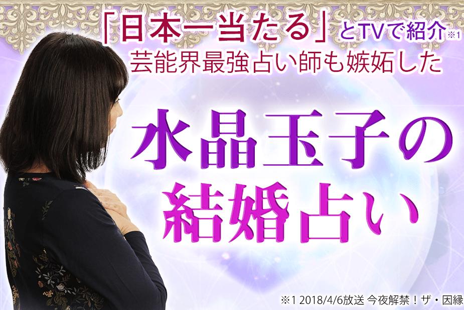 【電撃入籍続々】2021年最新版水晶玉子の結婚占いがヤバ過ぎる…(無料占いあり)