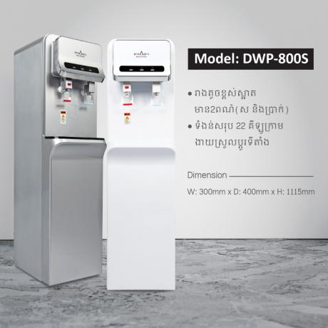 ម៉ាស៊ីនចម្រោះទឹក ក្តៅ ត្រជាក់ EcoAqua DWP-800S