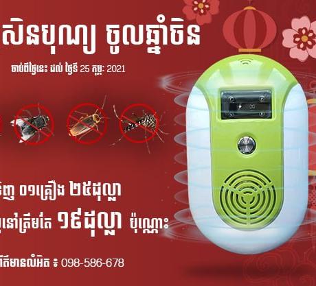 Pest Reject smart160m2