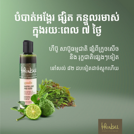 សាប៊ូធម្មជាតិផ្សំពីស្លឹកក្រូចសើច Kaffir Lime & Herb Shampoo