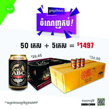 ABC = 50 កេស + ត្រីខកំប៉ុង 5កេស =$1497