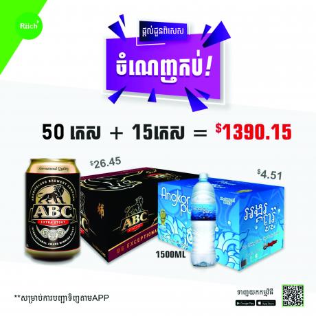 ABC = 50 កេស + AngkorPuro 15កេស =$1390.15