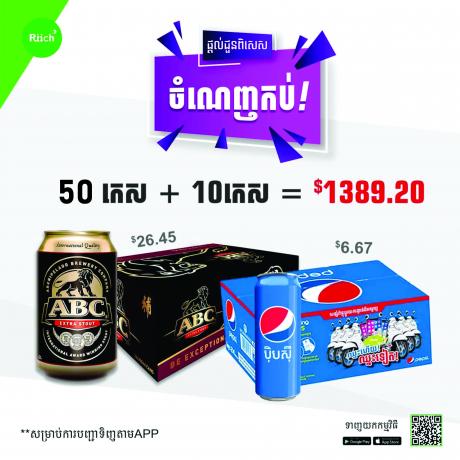 ABC = 50 កេស + Pepsi 10 កេស =$1389.20